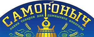 Самогонные аппараты в Новосибирске. Купить самогонный аппарат в интернет-магазине Самогоныч